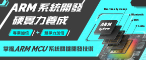arm mcu單晶片系統開發