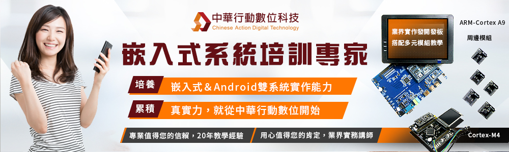 中華行動數位科技